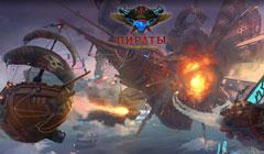 Обои Пираты: Штурм Небес