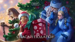 В Aion начался «Новогодний переполох»