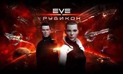 Обновление Рубикон 1.1 в игре EVE Online