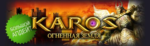 Вышло обновление Огненная Земля в Karos Online