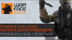 Участники турнира по Warface посоревнуются за внушительный призовой фонд
