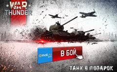 Бонусы в War Thunder для пользователей Mail.Ru-почты