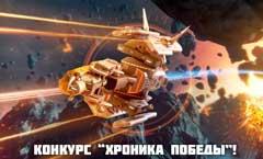 В Star Conflict стартовал конкурс «Хроника победы»
