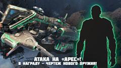 У игроков Star Conflict появилась возможность получить оружие пришельцев