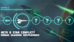 В Star Conflict появились новые контракты от «Посредника»