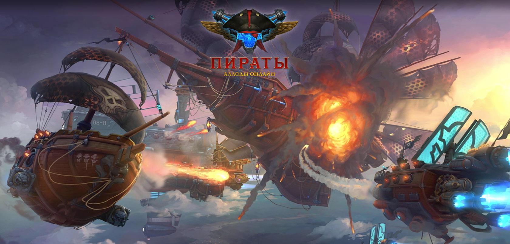 Состоялся анонс игры Пираты от Allods Team