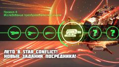 Пилоты Star Conflict будут исследовать Преобразователь Сигнала