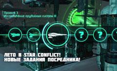 Посредник предлагает новые задания игрокам Star Conflict