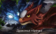 В Lineage 2 началась «Драконья горячка»