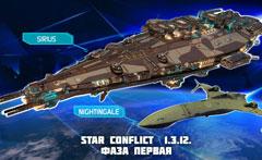 Игроки Star Conflict готовят наступление на Пришельцев