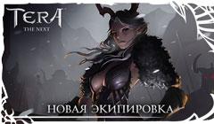 Русскоязычная TERA готовится к масштабному обновлению