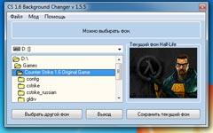 Программа Background changer v.1.5.5