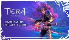 Русскоязычная TERA получила зимнее обновление