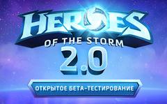 В Heroes of the Storm стартовало тестирование обновления 2.0