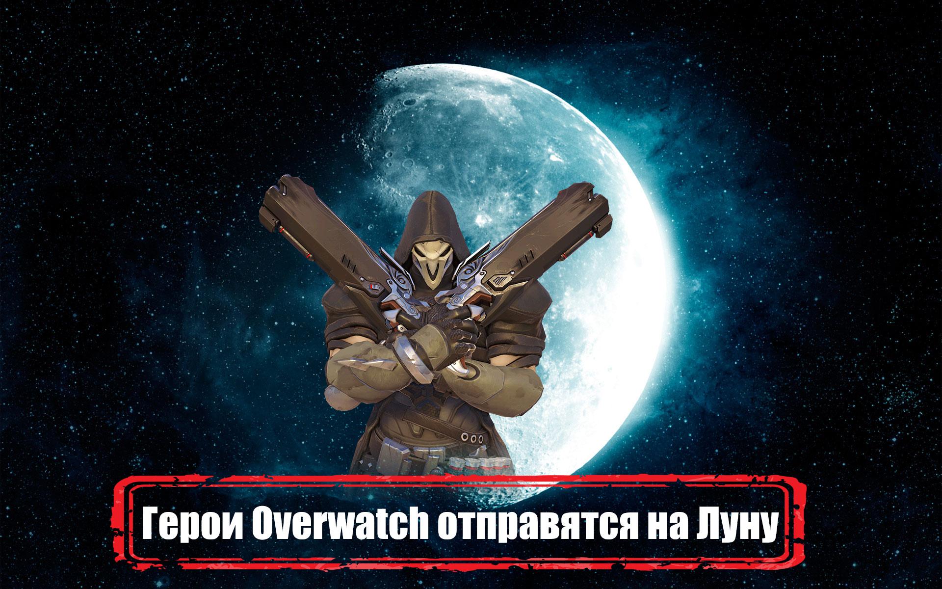 Не исключено, что герои Overwatch отправятся на Луну