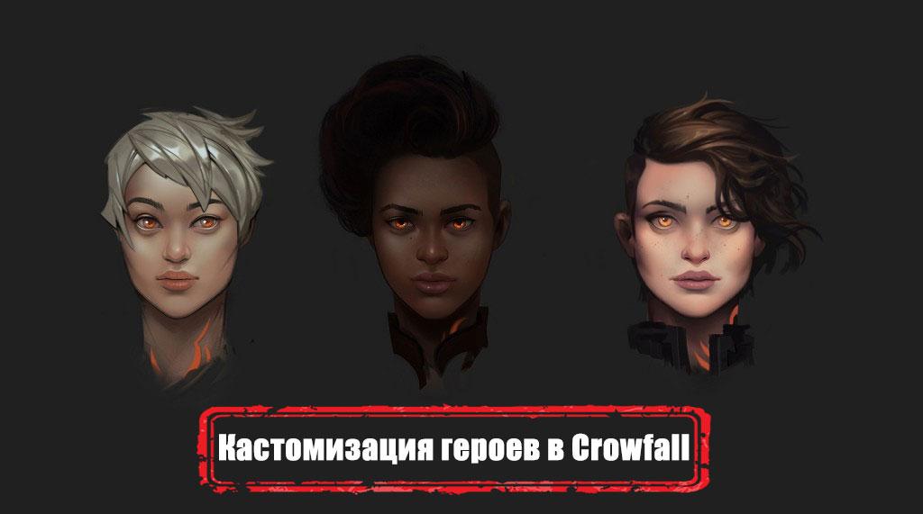 Кастомизация героев в Crowfall