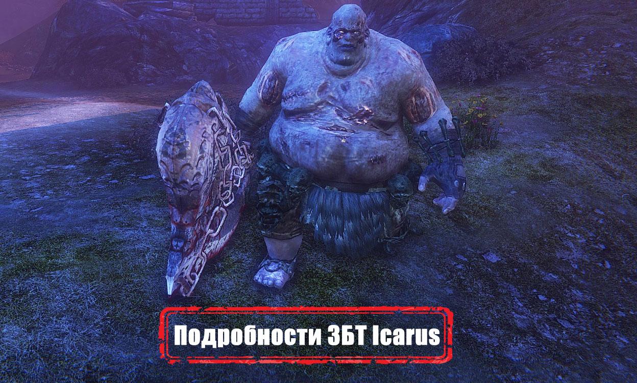 Подробности о ЗБТ Icarus
